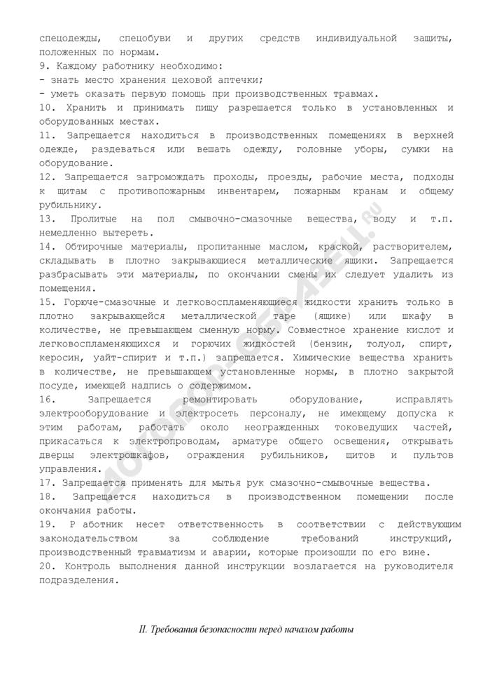 Типовая инструкция по охране труда при выполнении копировальных офсетных процессов ТИ РО 29-001-011-02. Страница 2