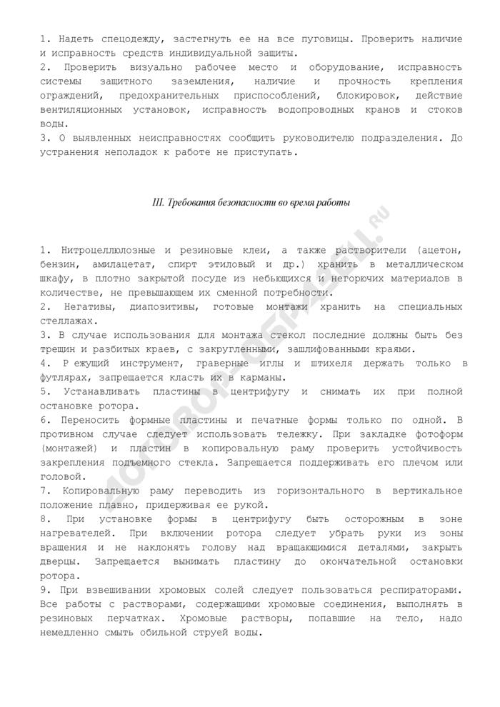 Типовая инструкция по охране труда при выполнении копировальных офсетных процессов ТИ РО 29-001-011-02. Страница 3