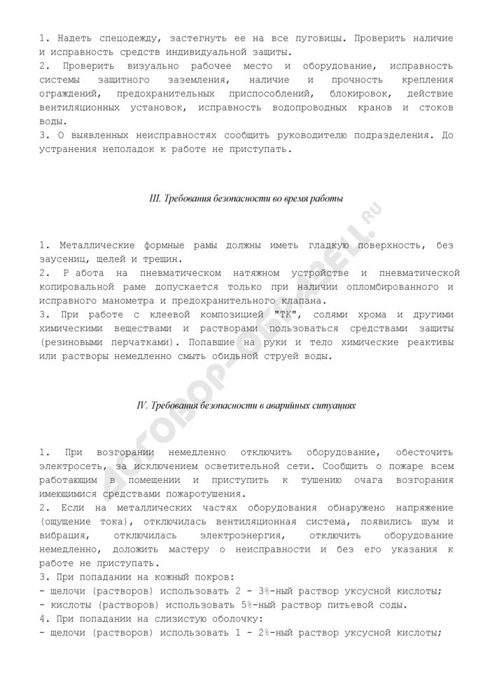 Типовая инструкция по охране труда при изготовлении трафаретных печатных форм ТИ РО 29-001-012-02. Страница 3