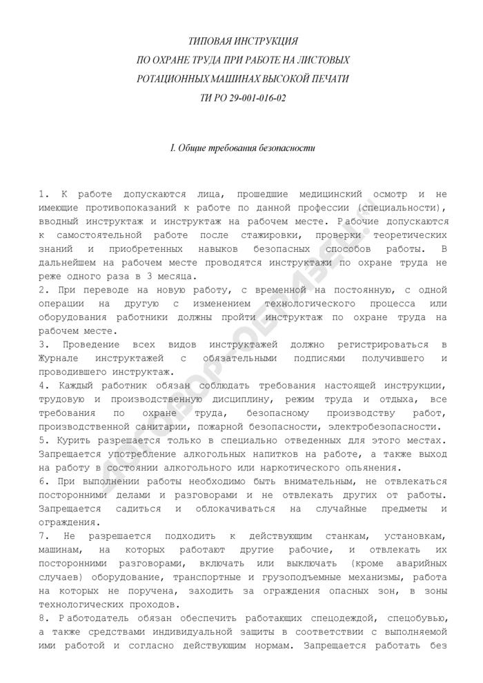 Типовая инструкция по охране труда при работе на листовых ротационных машинах высокой печати ТИ РО 29-001-016-02. Страница 1