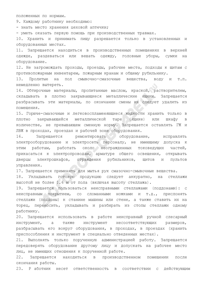 Типовая инструкция по охране труда при работе на картонорубилке ТИ РО 29-001-033-02. Страница 2
