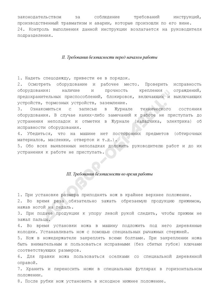 Типовая инструкция по охране труда при работе на картонорубилке ТИ РО 29-001-033-02. Страница 3