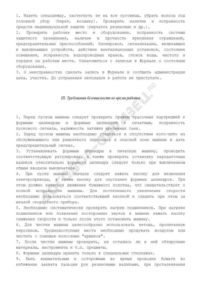 Типовая инструкция по охране труда при работе на машинах флексографской печати ТИ РО 29-001-021-02. Страница 3