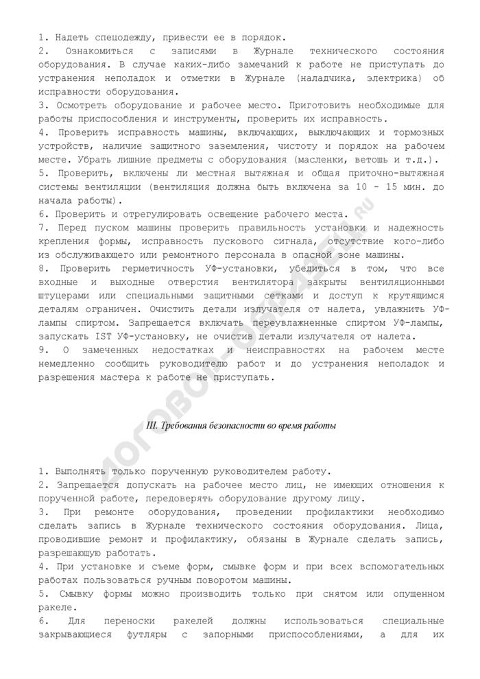 Типовая инструкция по охране труда при работе на машинах трафаретной печати ТИ РО 29-001-022-02. Страница 3