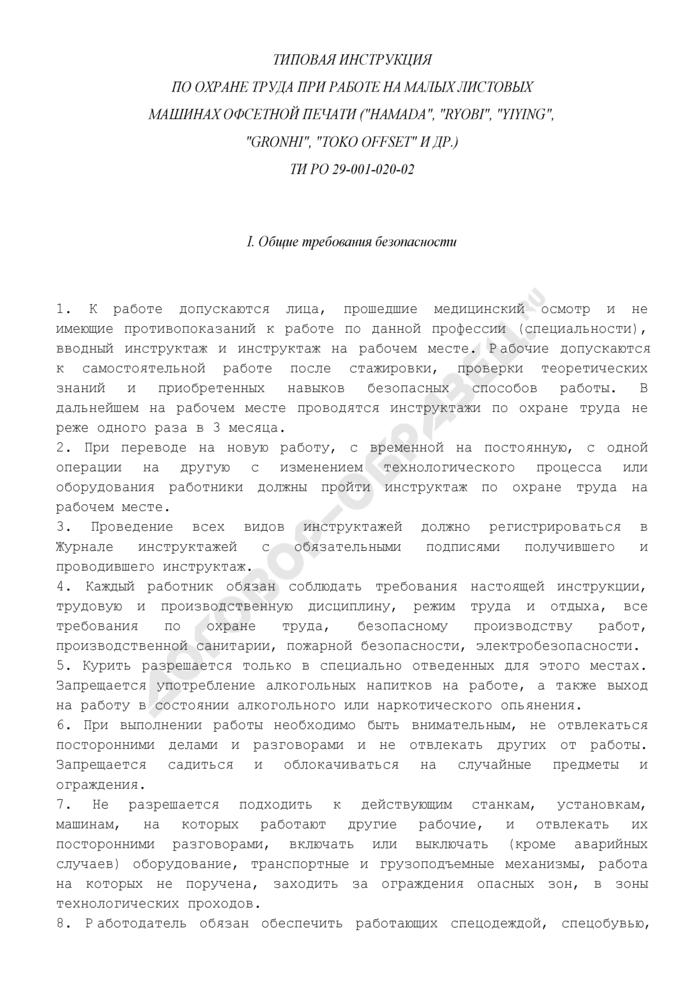 инструкция по охране труда для печатника офсетной печати - фото 4