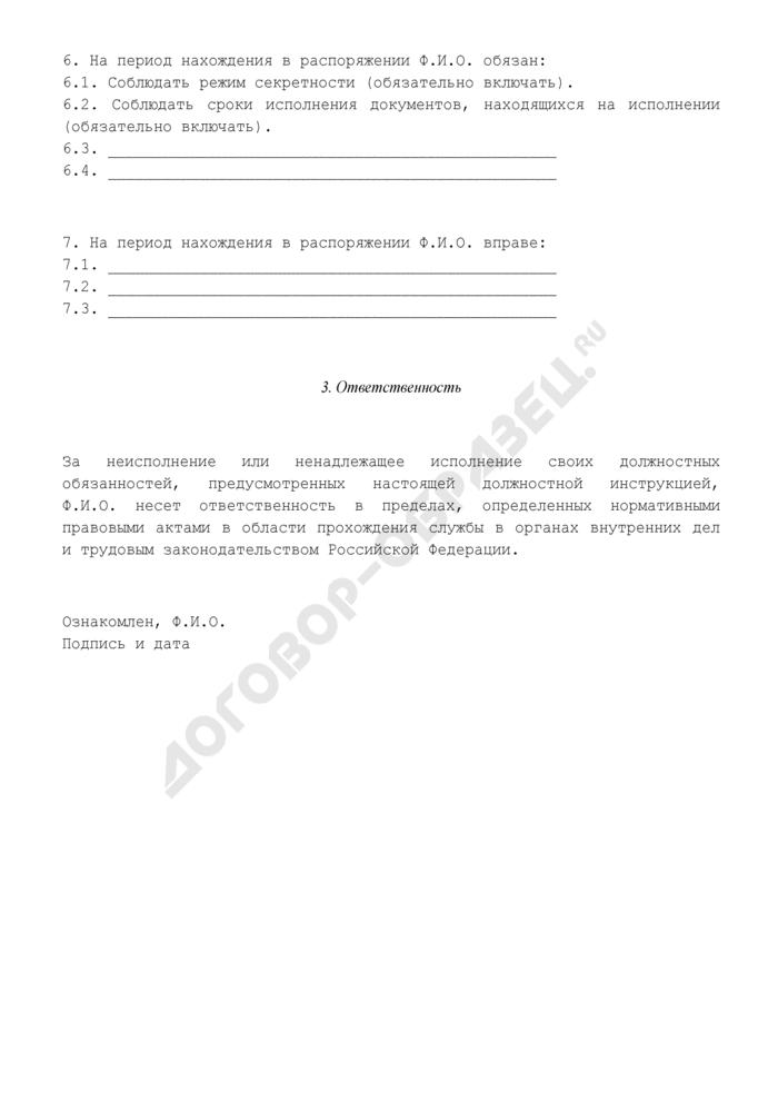 Временная должностная инструкция сотрудника органов внутренних дел. Страница 2