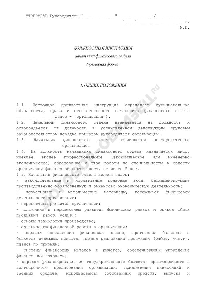Должностная Инструкция Начальник Финансового Отдела