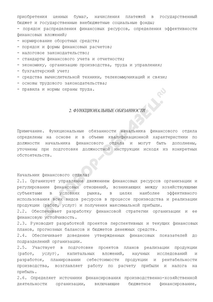 Должностная инструкция начальника отдела кредитного контроля