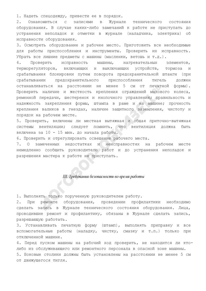 Типовая инструкция по охране труда при работе на тигельных машинах высокой печати ТИ РО 29-001-015-02. Страница 3