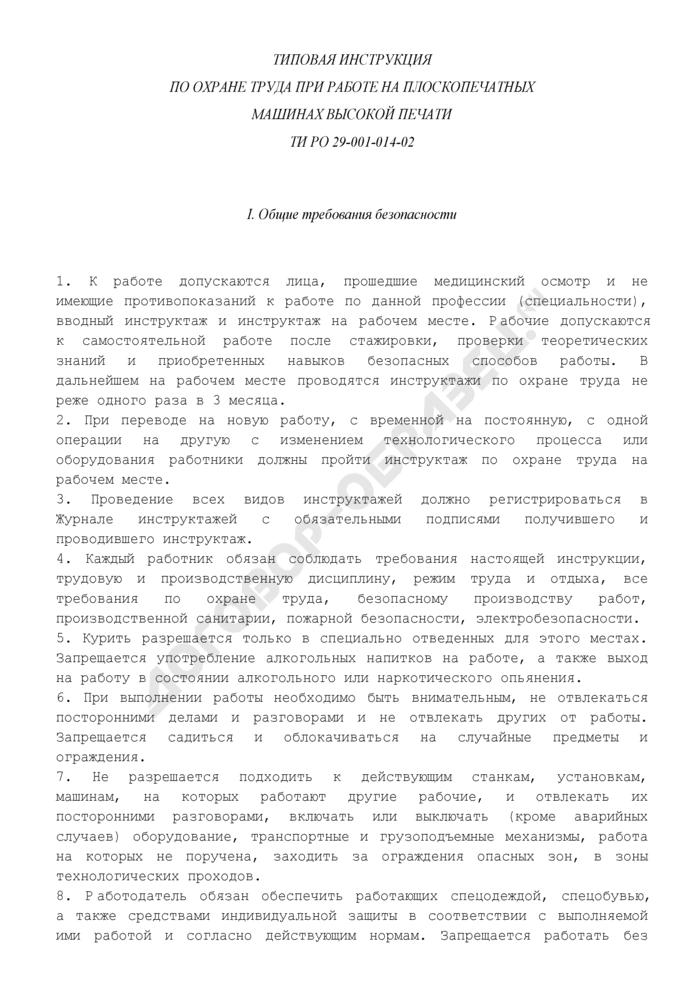 Типовая инструкция по охране труда при работе на плоскопечатных машинах высокой печати ТИ РО 29-001-014-02. Страница 1