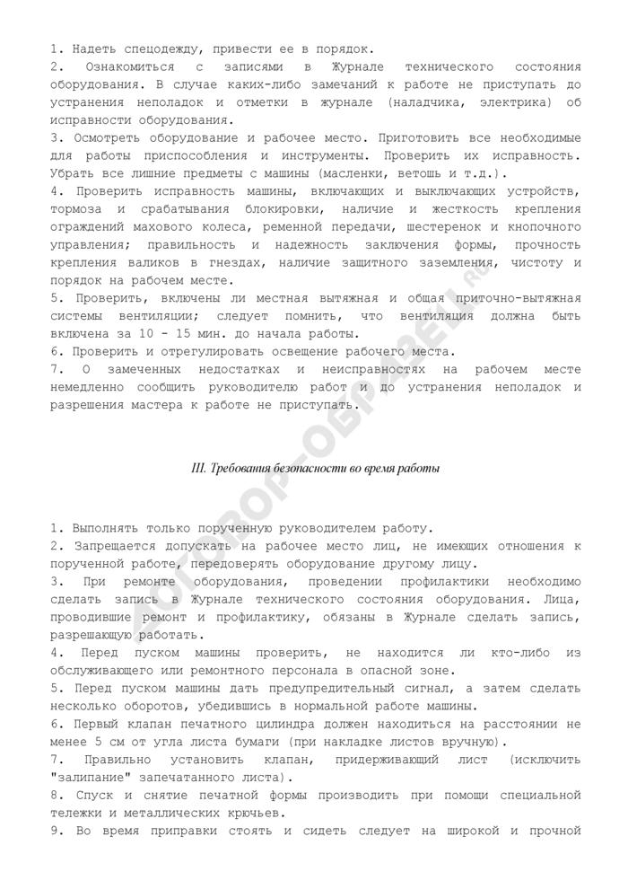 Типовая инструкция по охране труда при работе на плоскопечатных машинах высокой печати ТИ РО 29-001-014-02. Страница 3