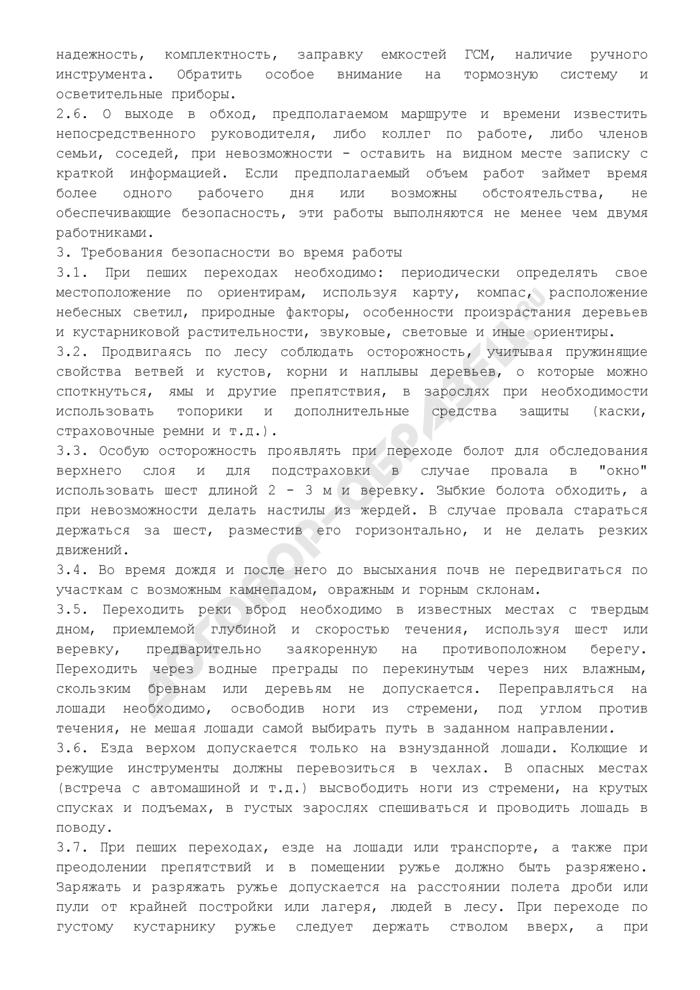 Типовая инструкция по охране труда для лесника (при выполнении работ на территории лесного фонда). Страница 2