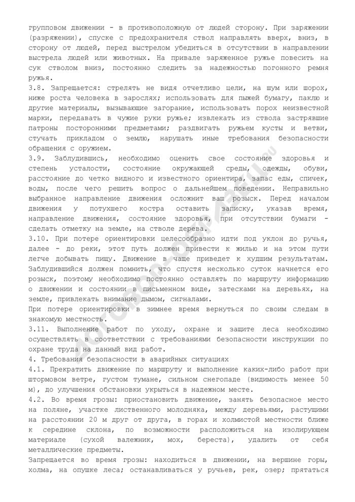 Типовая инструкция по охране труда для лесника (при выполнении работ на территории лесного фонда). Страница 3