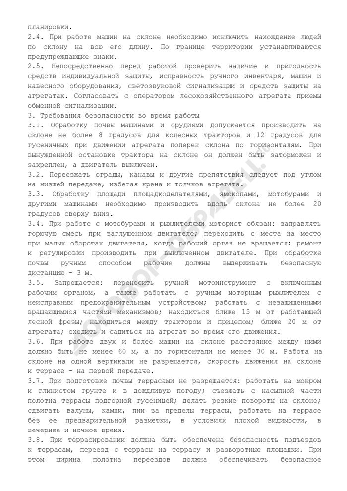 Типовая инструкция по охране труда (обработка почвы). Страница 2