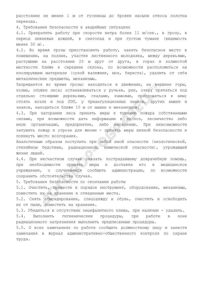Типовая инструкция по охране труда (обработка почвы). Страница 3