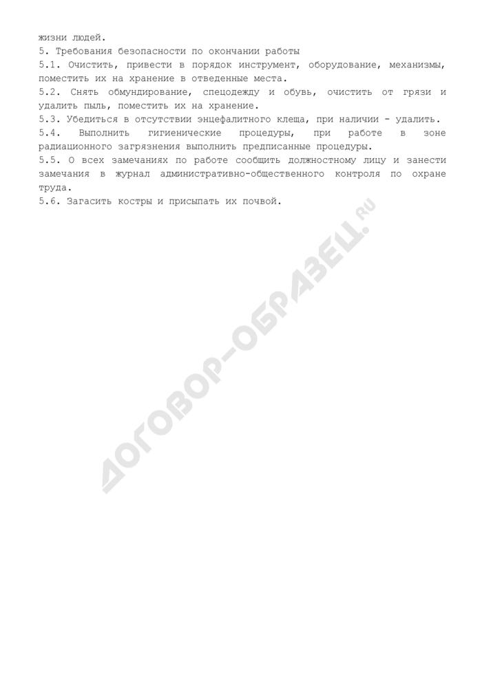 Типовая инструкция по охране труда (работа в лесных питомниках). Страница 3