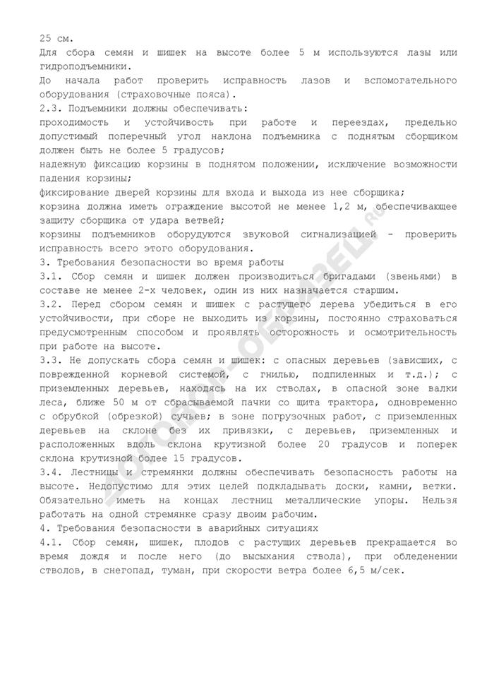 Типовая инструкция по охране труда (сбор лесных семян, плодов и шишек). Страница 2