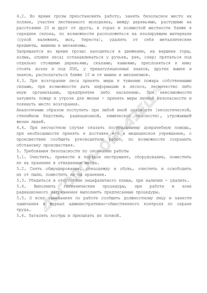 Типовая инструкция по охране труда (сбор лесных семян, плодов и шишек). Страница 3