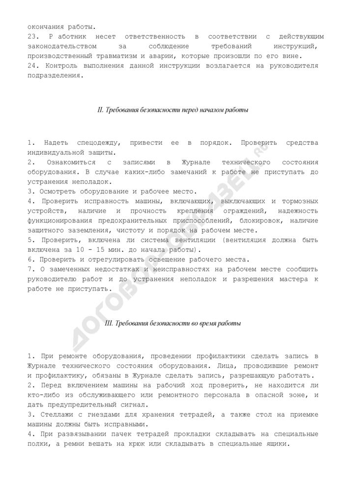 Типовая инструкция по охране труда при работе на листоподборочном оборудовании ТИ РО 29-001-046-02. Страница 3