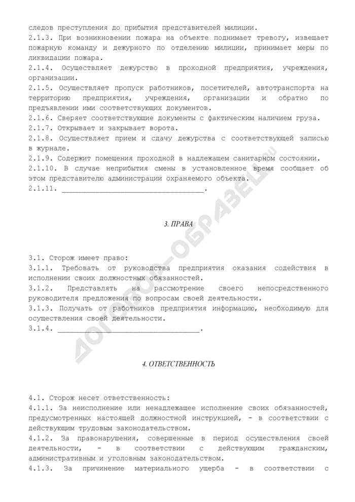 Должностная инструкция сторожа (примерная форма). Страница 2
