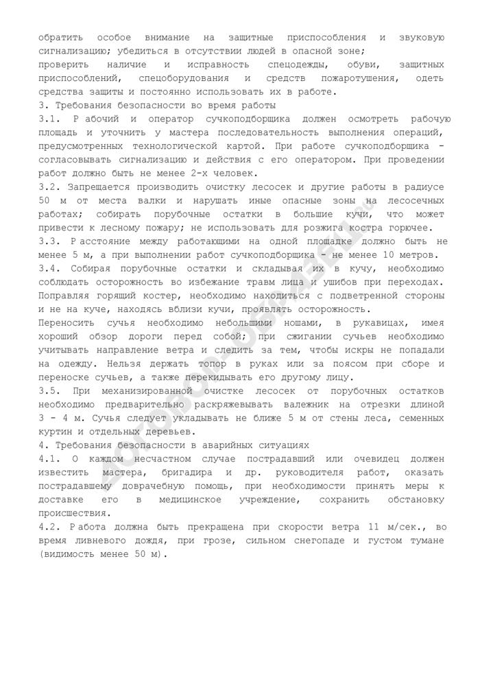Типовая инструкция по охране труда (очистка лесосек). Страница 2