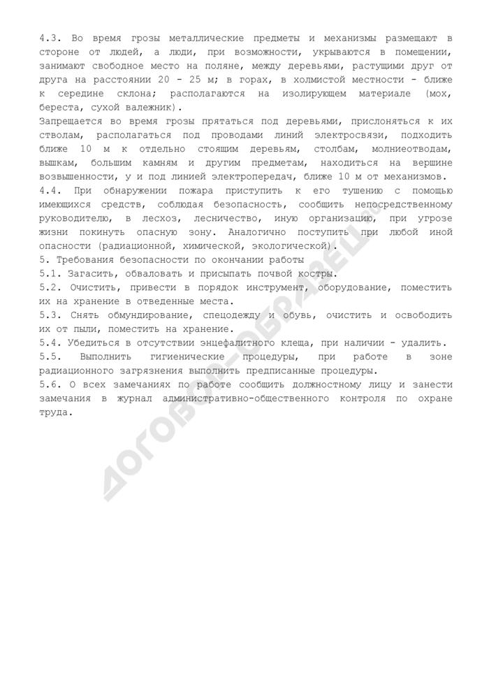 Типовая инструкция по охране труда (очистка лесосек). Страница 3