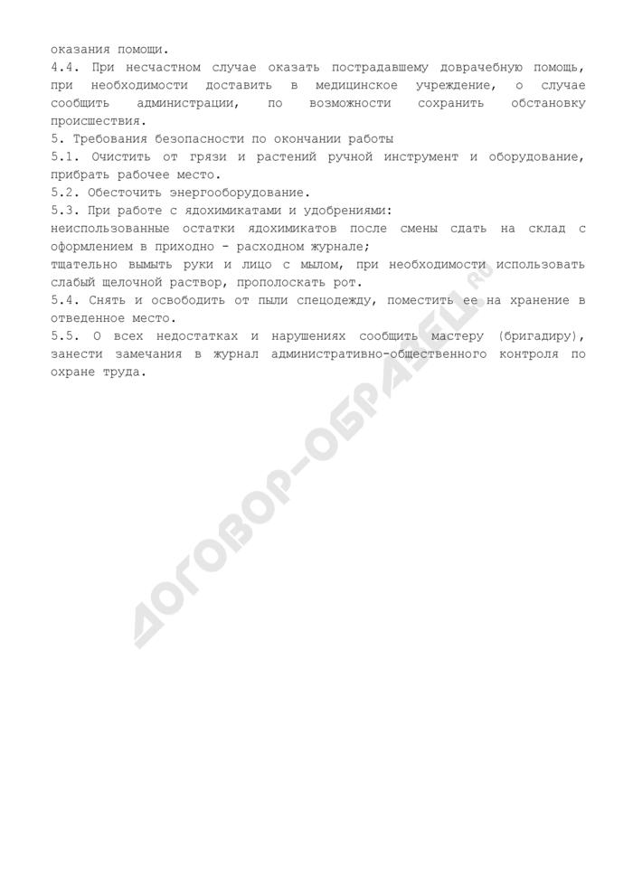 Типовая инструкция по охране труда (работа в теплицах). Страница 3