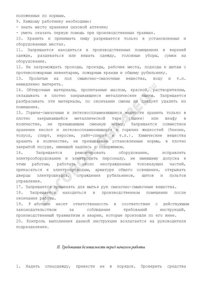 Типовая инструкция по охране труда при работе на лакировальных машинах ТИ РО 29-001-027-02. Страница 2