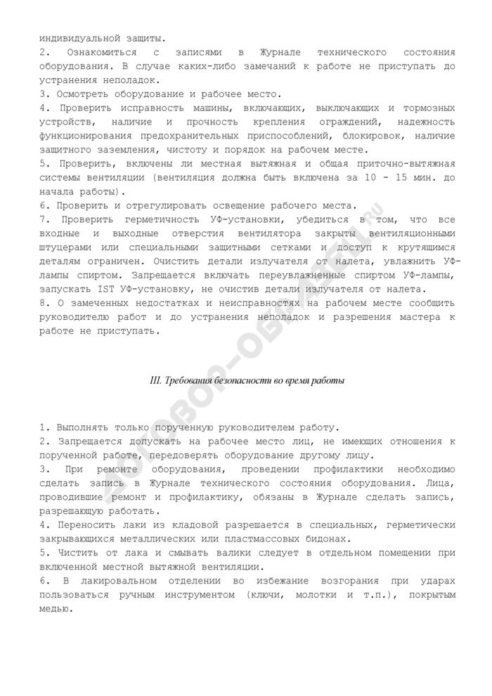 Типовая инструкция по охране труда при работе на лакировальных машинах ТИ РО 29-001-027-02. Страница 3