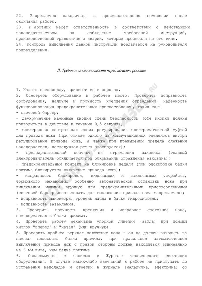 Типовая инструкция по охране труда при работе на одноножевых бумагорезальных машинах ТИ РО 29-001-029-02. Страница 3