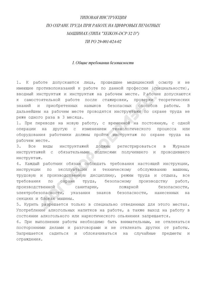 """Типовая инструкция по охране труда при работе на цифровых печатных машинах (типа """"Xeikon-dcp/32 D"""") ТИ РО 29-001-024-02. Страница 1"""
