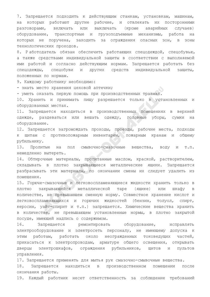 """Типовая инструкция по охране труда при работе на цифровых печатных машинах (типа """"Xeikon-dcp/32 D"""") ТИ РО 29-001-024-02. Страница 2"""