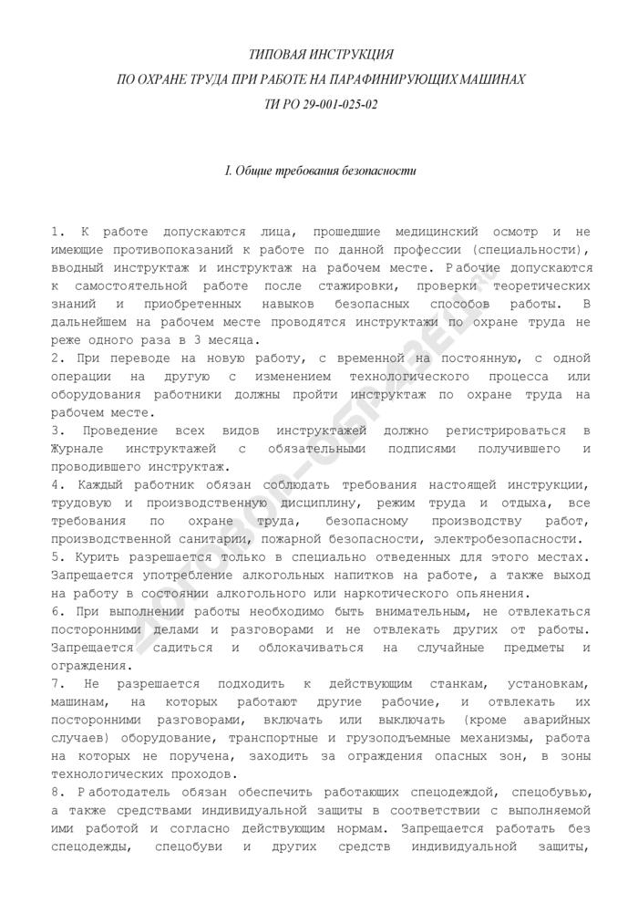 Типовая инструкция по охране труда при работе на парафинирующих машинах ТИ РО 29-001-025-02. Страница 1