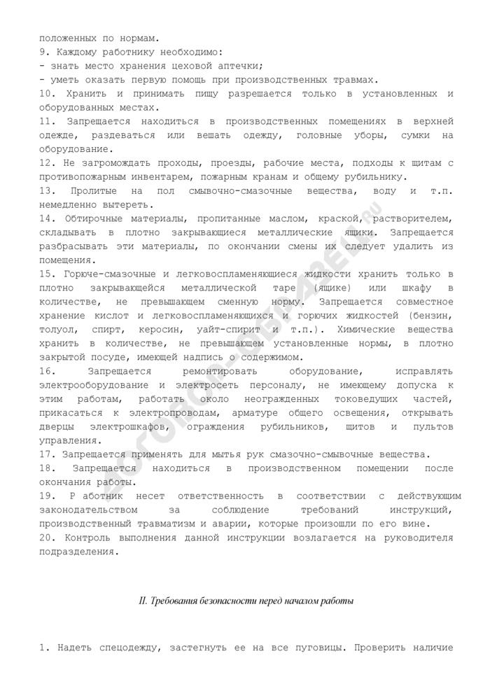 Типовая инструкция по охране труда при работе на парафинирующих машинах ТИ РО 29-001-025-02. Страница 2