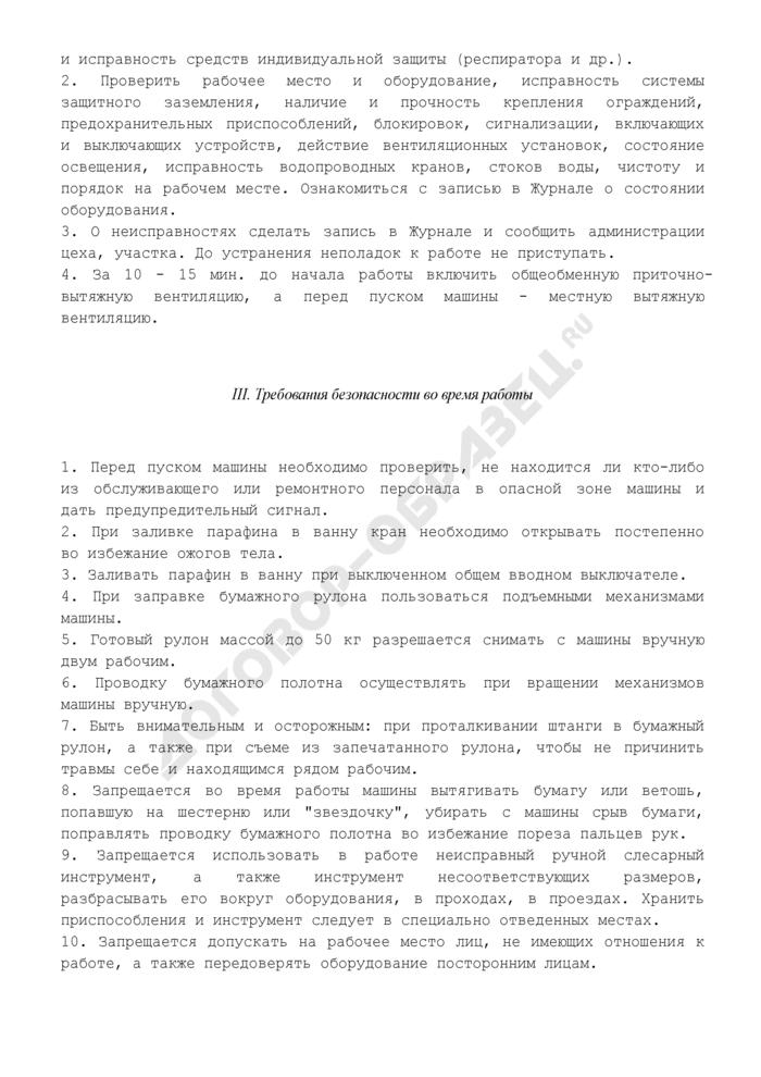 Типовая инструкция по охране труда при работе на парафинирующих машинах ТИ РО 29-001-025-02. Страница 3