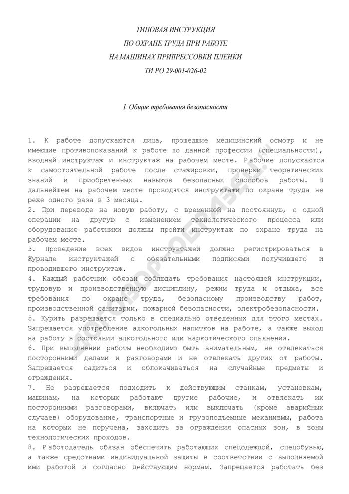 Типовая инструкция по охране труда при работе на машинах припрессовки пленки ТИ РО 29-001-026-02. Страница 1