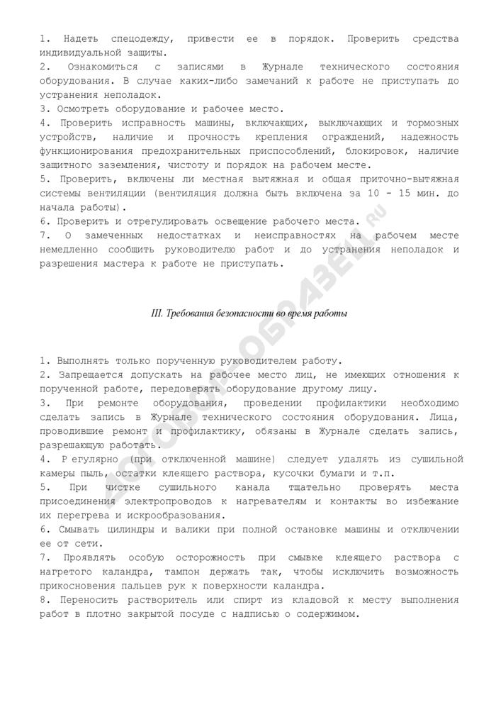 Типовая инструкция по охране труда при работе на машинах припрессовки пленки ТИ РО 29-001-026-02. Страница 3
