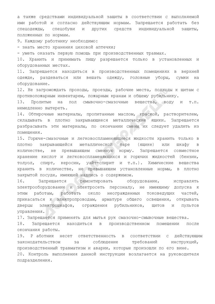 Типовая инструкция по охране труда при работе на печатно-высекальном автомате со специальным устройством для горячего тиснения золотом и красочной фольгой ТИ РО 29-001-028-02. Страница 2