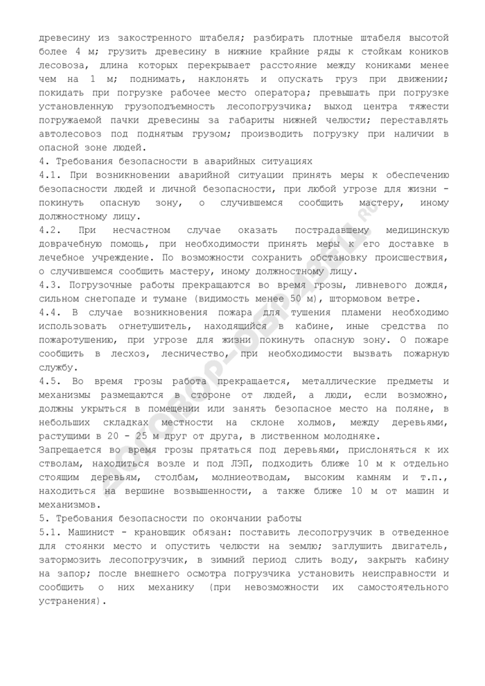 Типовая инструкция по охране труда (погрузка древесины челюстными погрузчиками). Страница 3