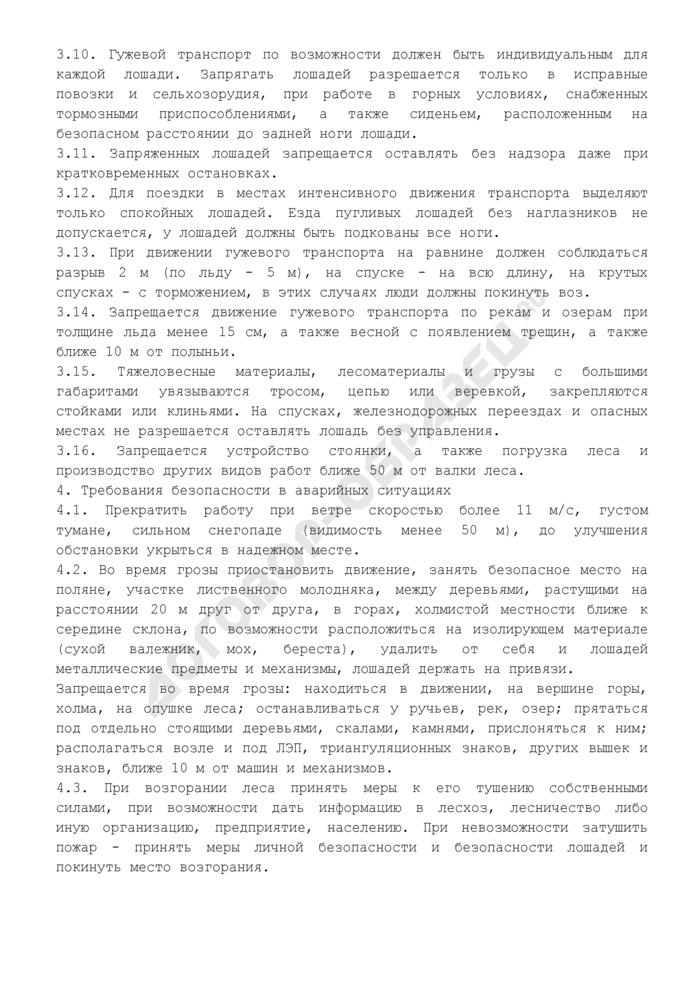 Типовая инструкция по охране труда (уход за лошадьми и транспортные работы). Страница 3