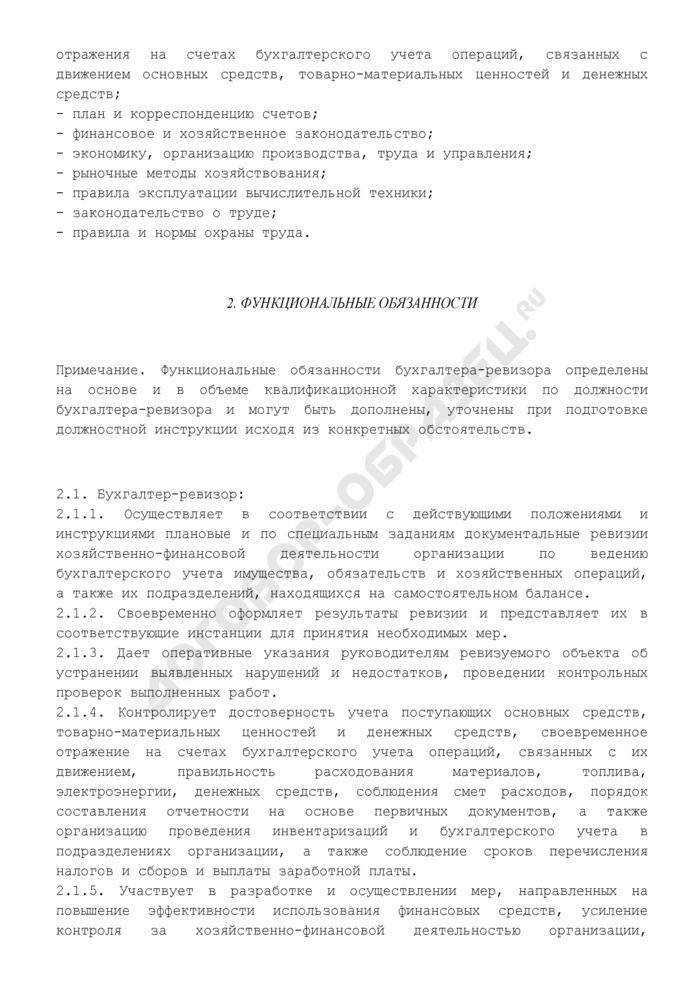 Должностная инструкция бухгалтера ревизора по проведению документальных проверок