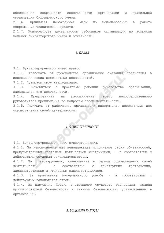 Должностная инструкция бухгалтера-ревизора. Страница 3