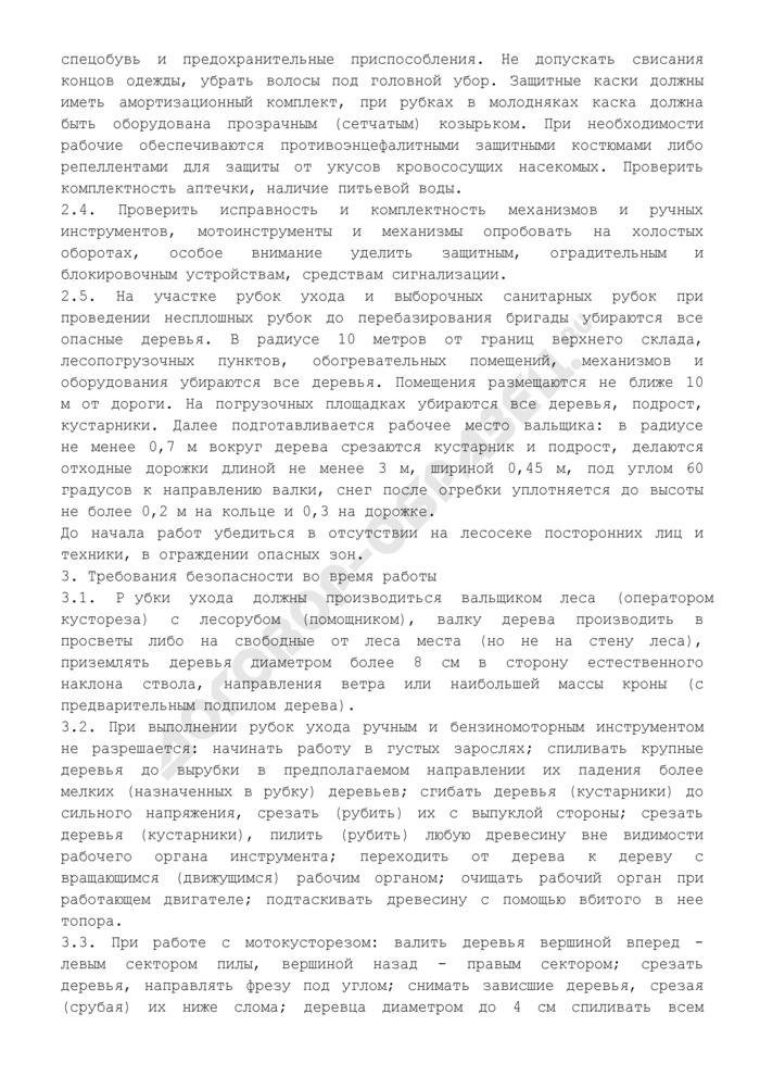 Типовая инструкция по охране труда (рубки ухода за лесом и выборочные санитарные рубки (комплексная)). Страница 2