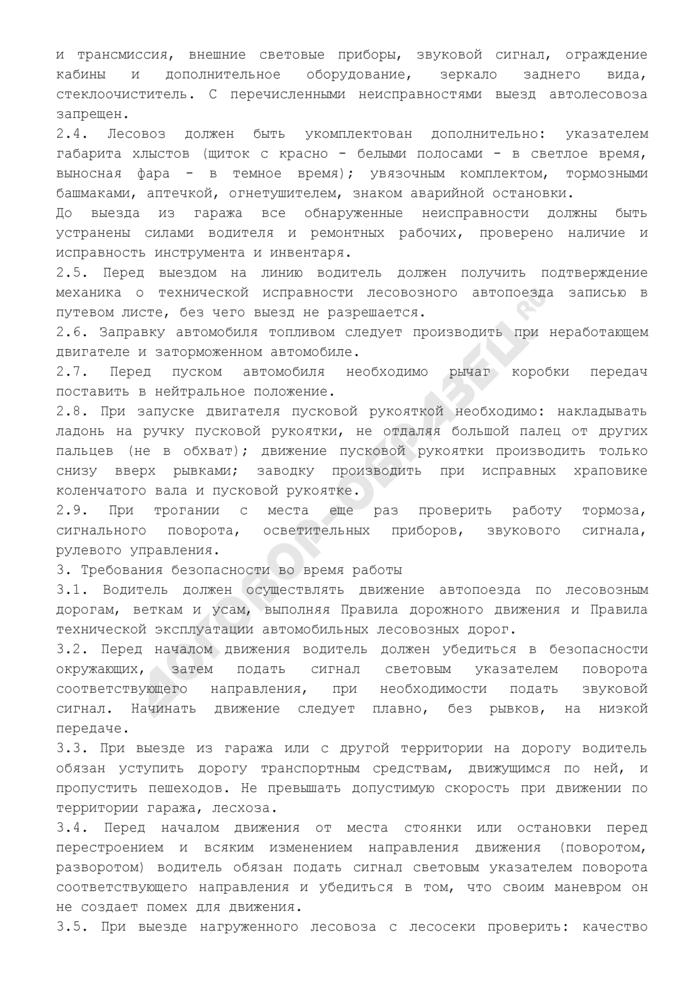 Типовая инструкция по охране труда (вывозка древесины автолесовозами). Страница 2