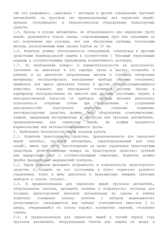 Типовая инструкция по охране труда (перевозка людей автотранспортом). Страница 2