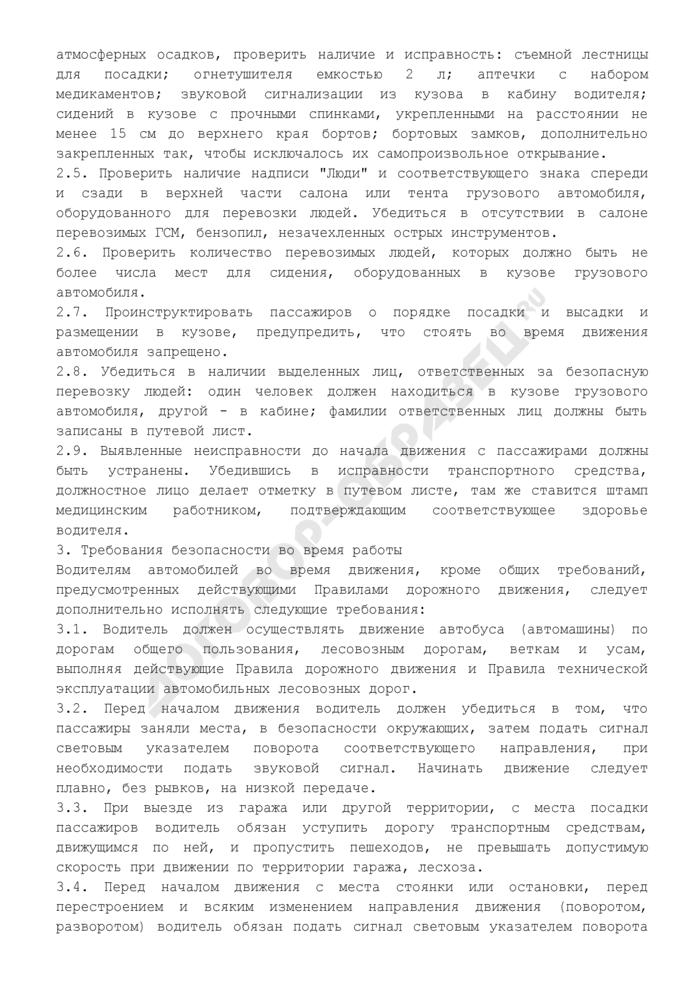Типовая инструкция по охране труда (перевозка людей автотранспортом). Страница 3