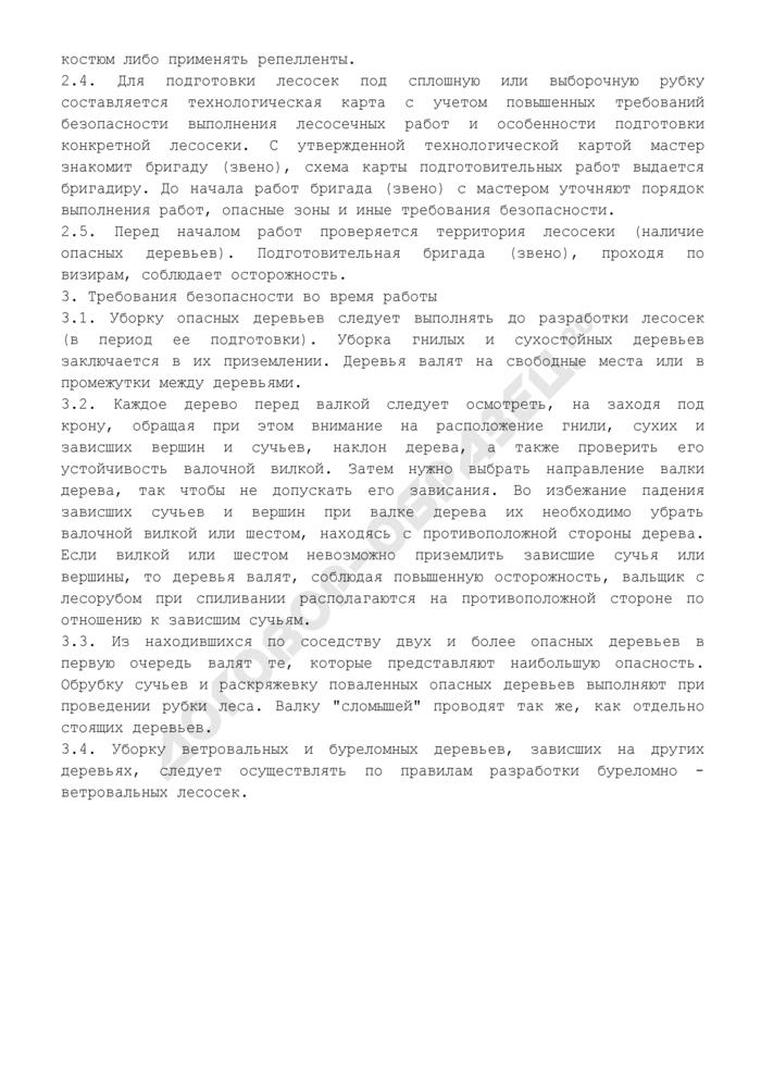 Типовая инструкция по охране труда (подготовка лесосек в рубку). Страница 2
