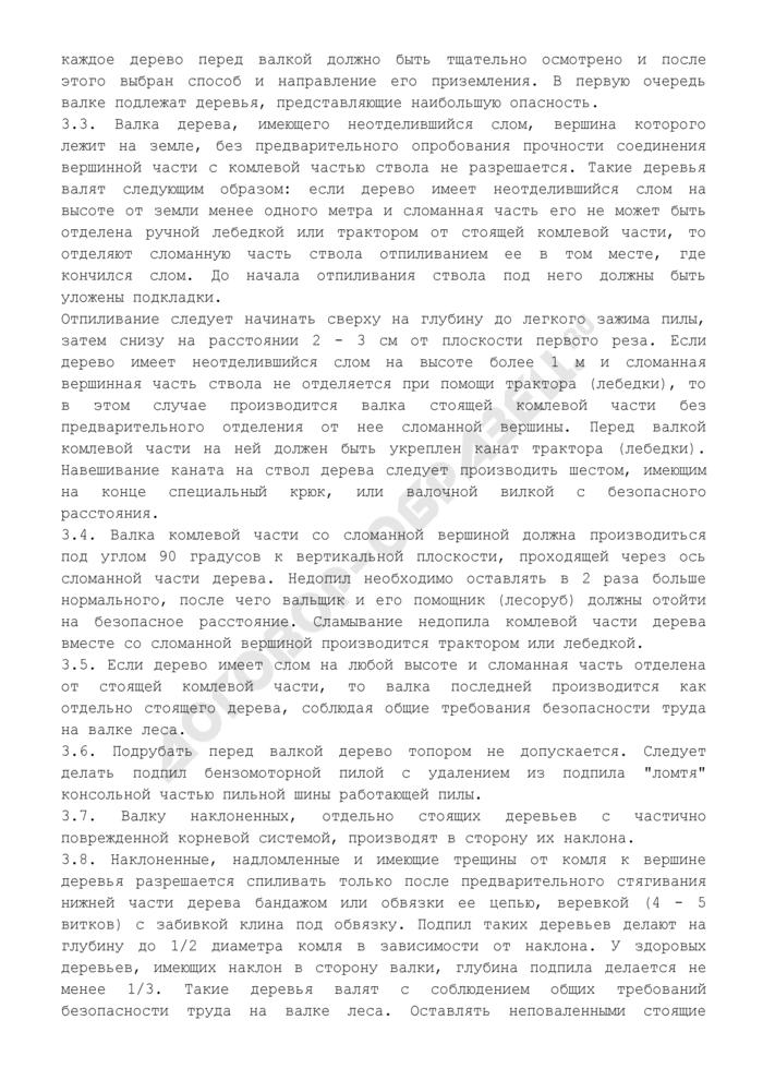 Типовая инструкция по охране труда (разработка ветровально-буреломных лесосек). Страница 3