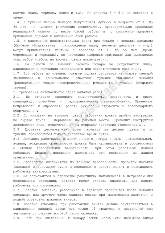 Типовая инструкция по охране труда (тушение лесных пожаров). Страница 2