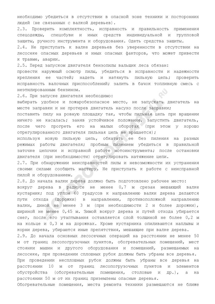 Типовая инструкция по охране труда (для вальщика леса и лесоруба (помощника вальщика леса)). Страница 2